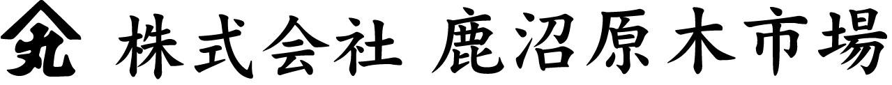 株式会社 鹿沼原木市場